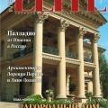 80-elite-interior-russia-2015-copertina